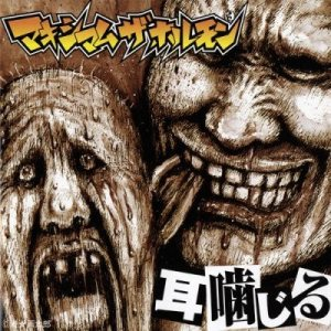 Maximum the Hormone - Mimi Kajiru cover art