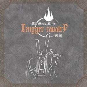 Tengger Cavalry - 黑骏 / Black Steed cover art