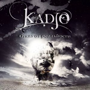 Kadjo - Denial of Reality cover art