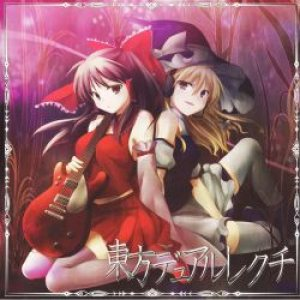 SOUTH OF HEAVEN - 東方デュアルレクチ (Touhou Dual Rectifier) cover art