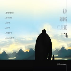 김경호 (Kim Kyungho) - 共存 - part 01 - sunset cover art