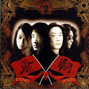Tang Dynasty - 梦回唐朝 (A Dream Return to Tang Dynasty) cover art
