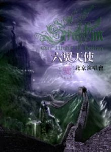 Seraphim - Live in Beijing cover art