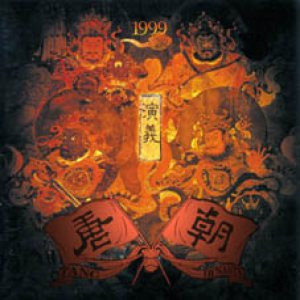 Tang Dynasty - 演义 (Epic) cover art