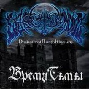 Diabolical North Klanum - Vrem'a T'my (Время Тьмы) cover art