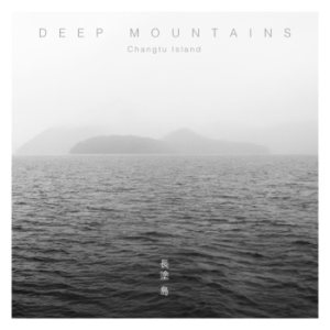 Deep Mountains - 长涂岛 (Changtu Island) cover art