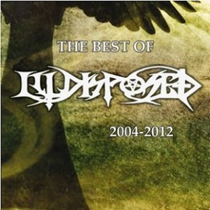 Illdisposed - The Best of Illdisposed 2004 - 2012 cover art