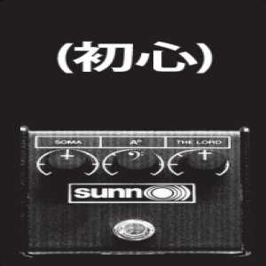 Sunn O))) - (初心) Grimmrobes Live 101008 cover art