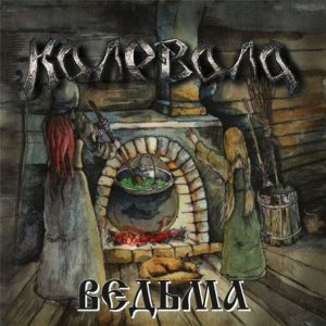 Kalevala - Ведьма cover art