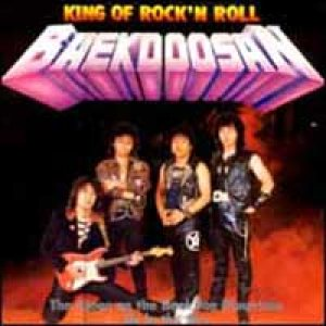 Baekdoosan - King of Rock'n Roll cover art