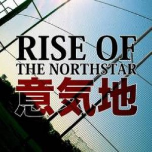 Rise Of The Northstar - Demo 2008 cover art