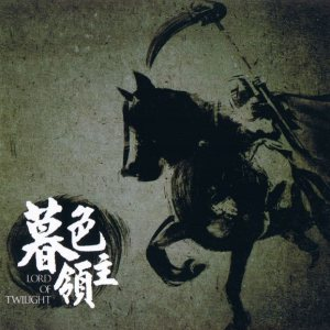 Fearless - 暮色领主 (Lord of Twilight) cover art