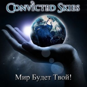 Convicted Skies - Will Your World! cover art