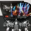 Cult of Fire - Kali Fire Puja Vinyl Photo by MasterChef