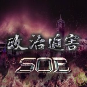State Of Emergency - 政治迫害 (Political Persecution) cover art