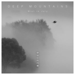 Deep Mountains - 泰安七有月雾 (Mist in July) cover art