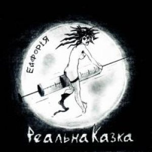 Merva - Реальна казка (Is Real) cover art