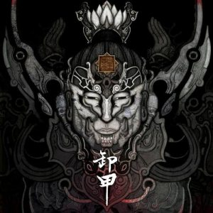 卸甲 - 皇者令 (Orders of the King) cover art