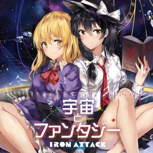 Iron Attack! - 宇宙とファンタジー (Uchu to Fantasy) cover art