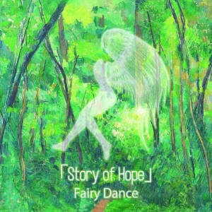 「Story of Hope」 - Fairy Dance cover art