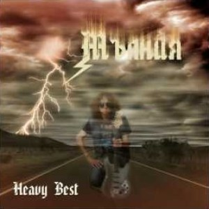 Мълния - Heavy Best cover art