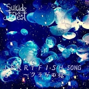 Suicide Forest - Jerryfish Song