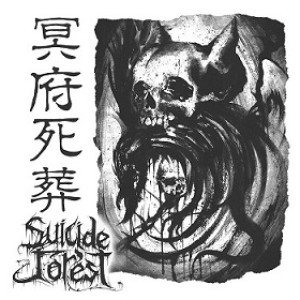 Suicide Forest - 冥府死葬 cover art
