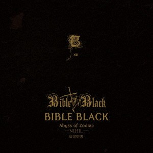 Bible Black - Abyss of Zodiac ~ Bible Black