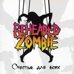 Beheaded Zombie - Schastiye Dlya Vse cover art