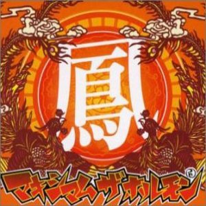 Maximum the Hormone - Hō cover art