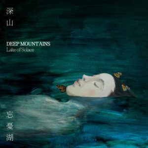 Deep Mountains - 忘忧湖 (Lake of Solace) cover art