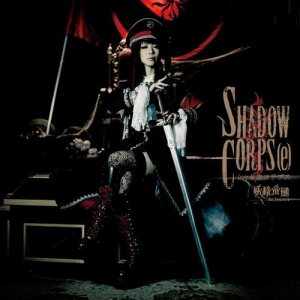 Yousei Teikoku - SHADOW CORPS[e] cover art