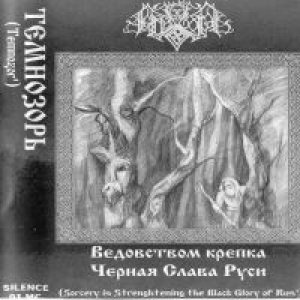 Temnozor - Sorcery is Strengthening the Black Glory of Rus' cover art