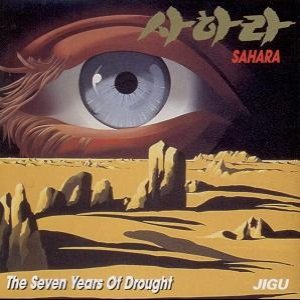 Sahara - The Seven Years of Drought cover art