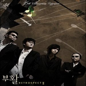 부활 (Boohwal) - 25th Anniversay : Retrospect Ⅱ cover art