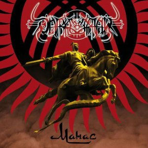 Darkestrah - Manas cover art