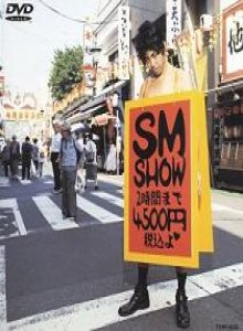 Sex Machineguns - S.M. Show I