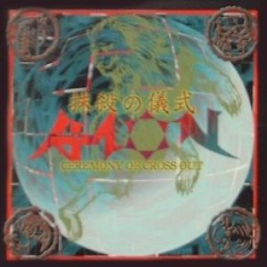 Aion - Ceremony of Cross Out cover art