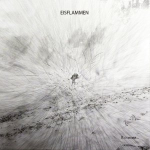 Eisflammen - In the Element​.​.​.(В стихии...) cover art