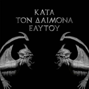 Rotting Christ - Kata Ton Daimona Eaytoy cover art