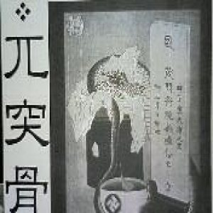 兀突骨 - Demo #2 cover art