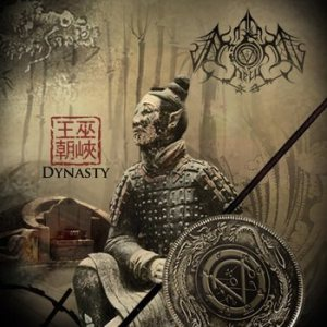 FROMHELL - 巫峽 Dynasty cover art
