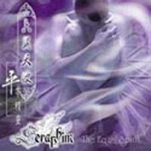 Seraphim - The Equal Spirit cover art
