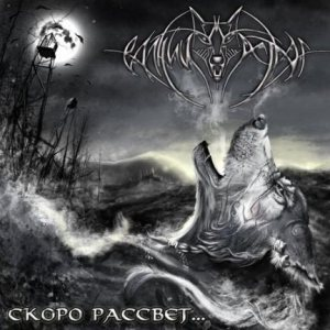 Volchiy Ostrog - Скоро Рассвет... cover art