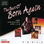 The Best of Born Again