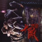 Chthonic - 十殿 cover art