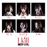 DEEP GIRL - I kill cover art