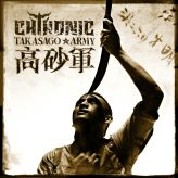 Chthonic - Takasago Army cover art